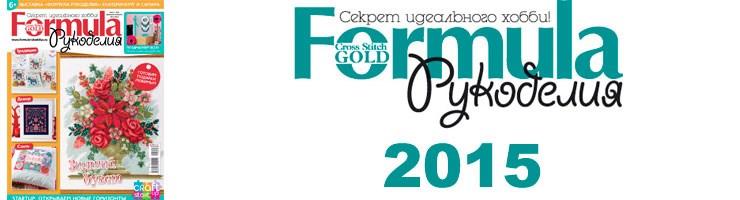 Журнал Formula Рукоделия 2015