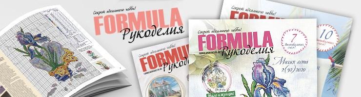 Журнал Formula Рукоделия 2020
