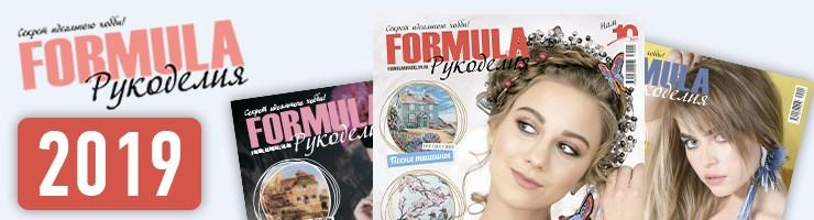 Журнал Formula Рукоделия 2019