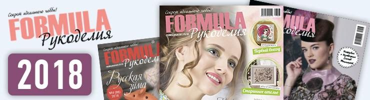 Журнал Formula Рукоделия 2018
