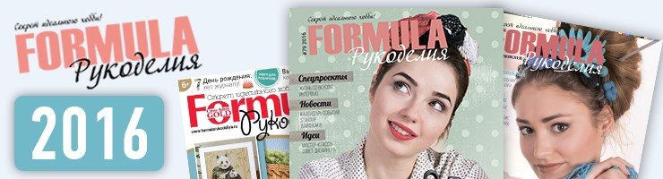 Журнал Formula Рукоделия 2016