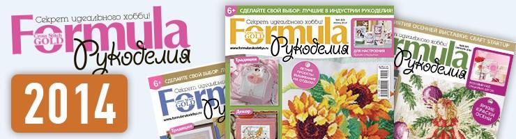 Журнал Formula Рукоделия 2014
