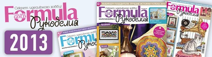 Журнал Formula Рукоделия 2013