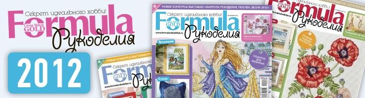 Журнал Formula Рукоделия 2012