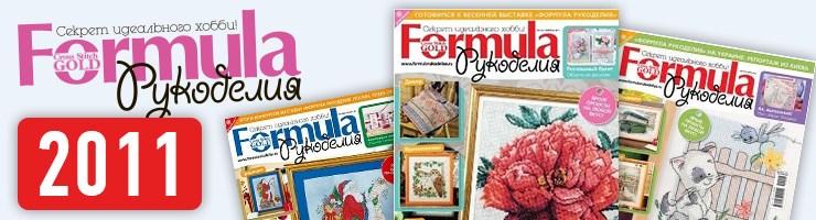 Журнал Formula Рукоделия 2011
