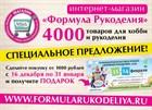 Соверши покупку от 1000 рублей - получи приглашение на выставку!