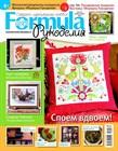 """Весенний номер журнала """"Formula Рукоделия"""""""