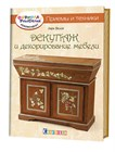 """Серия книг """"Формула рукоделия рекомендует"""""""