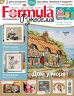 Новый выпуск журнала «Formula Рукоделия»