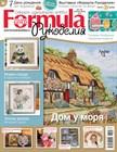 В продажу поступил новый выпуск журнала «Formula Рукоделия»