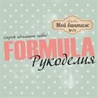 Новая «Formula Рукоделия»!