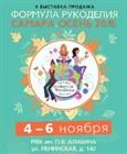 """Приглашаем посетить Х выставку-продажу """"Формула Рукоделия"""" в Самаре!"""