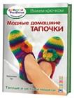 Серия книг «Формула рукоделия рекомендует»