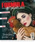 Встречайте журнал «Formula Рукоделия» в новой концепции! Новые рубрики, темы, виды рукоделия! Новый дизайн! Новая обложка!