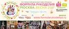 """В эти выходные состоится выставка-продажа """"Формула Рукоделия"""""""
