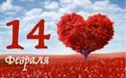 """14 февраля- """"День всех влюбленных""""!"""