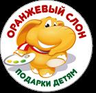 Оранжевый слон для детей. Родителям на заметку!