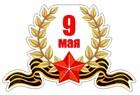 """Поздравляем с праздником """"9 мая"""""""