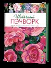 Цветочный ПЭЧВОРК