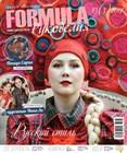 Новый номер «Formula Рукоделия» - «Русский стиль» уже в продаже!