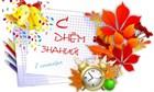 Формула Рукоделия поздравляет всех с 1 сентября!