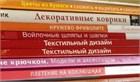 """Большое поступление книг от издательства """"Контэнт""""."""