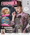 """Где купить новый номер журнала """"Formula рукоделия""""!"""
