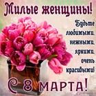 С чудесным праздником весны — С Международным женским днем!