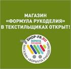 """Магазин """"Формула рукоделия"""" открыт!"""