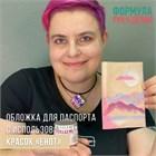"""Мастер-класс: обложка для паспорта с использованием красок """"ЕНОТ"""""""