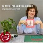 """Объемная конструкция """"Водопад"""" для открыток и альбомов"""