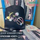 """Мастер-класс: декор кожаной сумки красками """"Енот"""""""