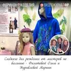 Войлочный декор ко Дню рождения: интервью с мастерами Ольгой Филатовой и Мариной Журавлевой