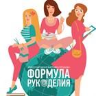 """Все! Все! Все! Мы приглашаем вас посетить посетить международную выставку-продажу """"Формула Рукоделия Москва. Осень 2021"""""""