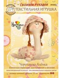Набор для шитья текстильной игрушки  Черепашка Аленка - фото 13515