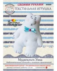 Набор для шитья текстильной игрушки  Медвежонок Умка - фото 13521