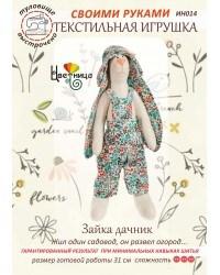 Набор для шитья текстильной игрушки  Зайка Дачник - фото 13526