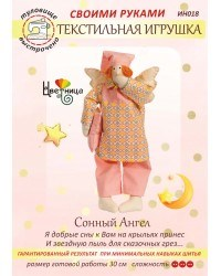 Набор для шитья текстильной игрушки  Сонный Ангел - фото 13530