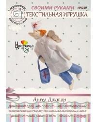 Набор для шитья текстильной игрушки  Ангел Доктор - фото 13531