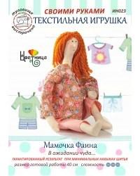 Набор для шитья текстильной игрушки  Мамочка Фаина - фото 13535