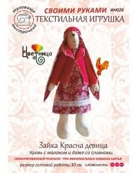 Набор для шитья текстильной игрушки  Зайка Красна девица - фото 13538