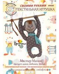 Набор для шитья текстильной игрушки  Мистер Манки - фото 13542
