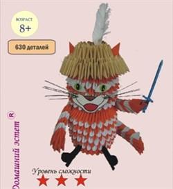 Модульное оригами Кот в сапогах - фото 14643