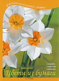 Цветы из бумаги - фото 16830