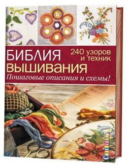 Библия вышивания. Пошаговые описаия и схемы! - фото 25483