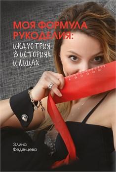 Книга: Э.А.Федянцева  Моя формула рукоделия: Индустрия в историях и лицах - фото 28489