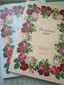 Папки со схемами для вышивания  Волшебство узора - фото 28729