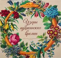 Каталог  Узоры пушкинских времен - фото 29093