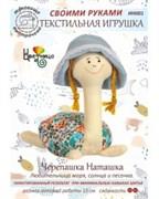 Набор для шитья текстильной игрушки  Черепашка Наташка