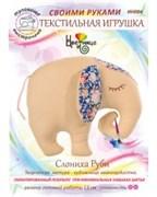 Набор для шитья текстильной игрушки  Слониха  Руби